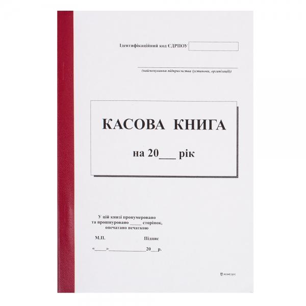 Книга кассовая А5 100л с/к вертик. (перфор.)