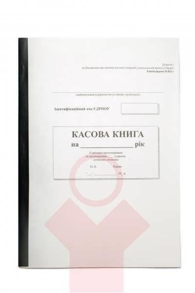 Книга кассовая А4 100л с/к(производ.Белый Тигр)