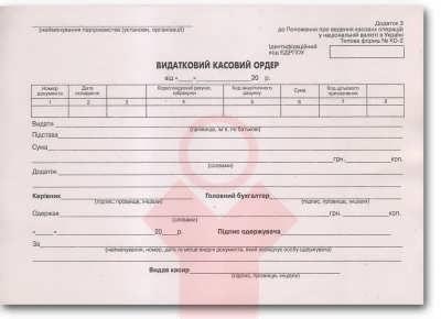 Расходно-кассовый ордер А5 газетка(произв.Крос-Принт)