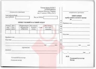 Приходно-кассовый ордер А5 газетка(произв.Фолдер)