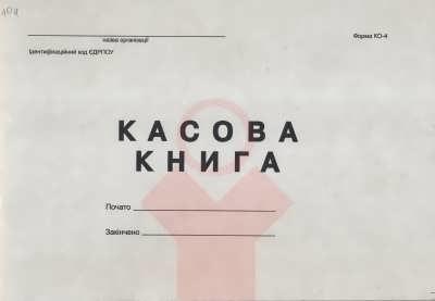 Книга кассовая А4, газетка 50л(произв.Фолдер)