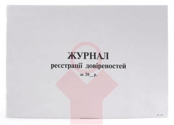 Журнал регистрации доверенностей А4, газетка, 50л.(произв.Фолдер)