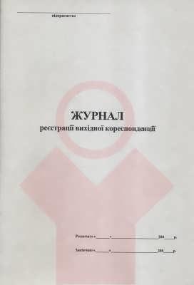 Журнал регистрации исходящей корр. А4, офсет 50л.(произв.Фолдер)