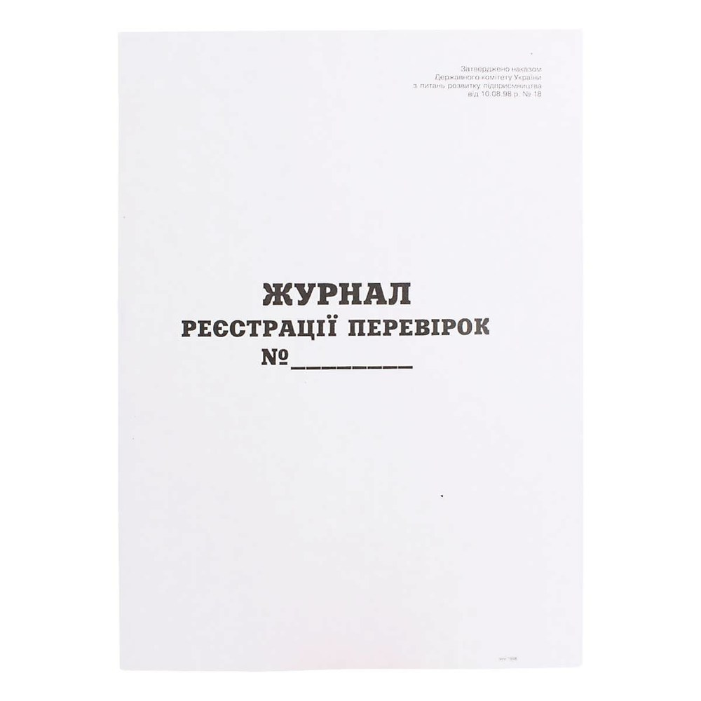 Журнал регистрации проверок А4, газетка, 20л(произв.Фолдер)