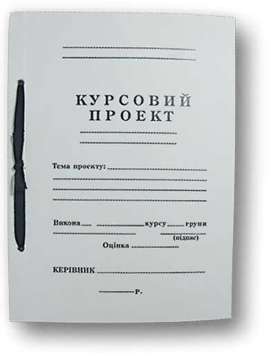 Папка для курсовых работ 50 л., ГОСТ-рамка, переплет