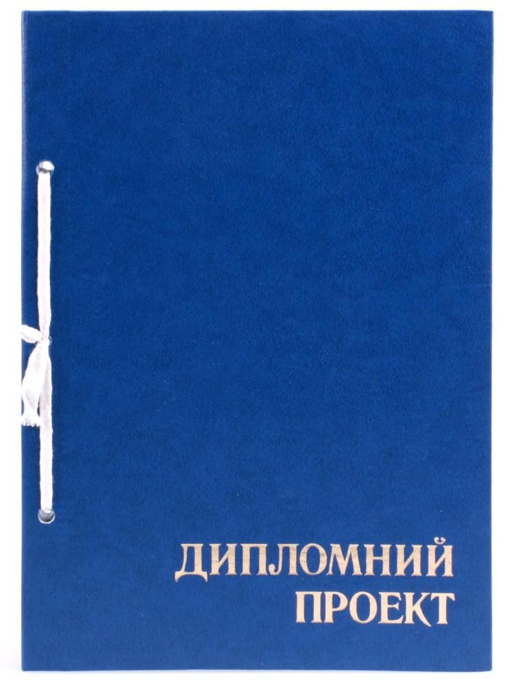 Папка для дипломной работы 96 л., ГОСТ-рамка, бумвинил
