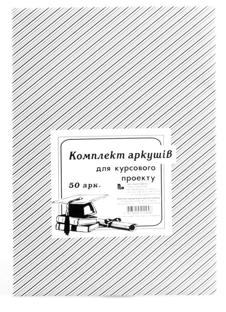 Комплект листов для курсов. проекта 50 л. с рамкой