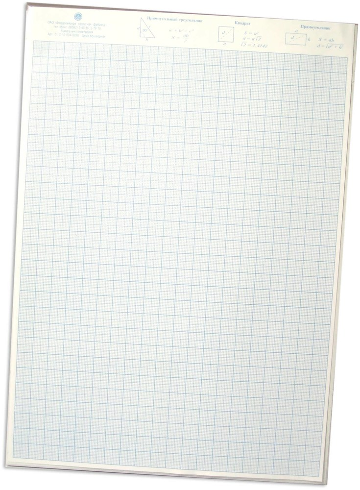 Бумага масштабно-координатная А4,офсет,70гр