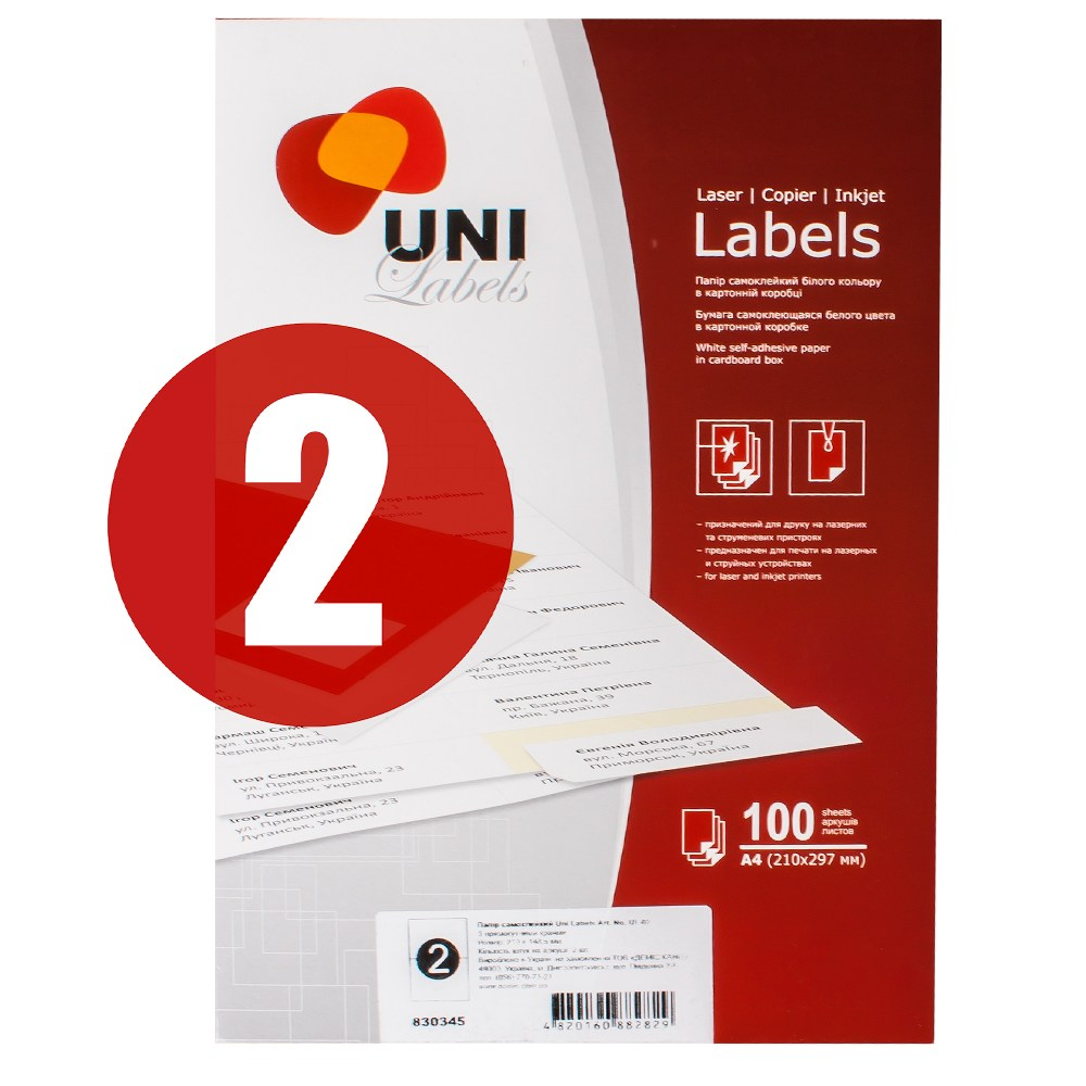 Наклейки А4, Uni Labels, 2 на листе, 210*148.5  офсет