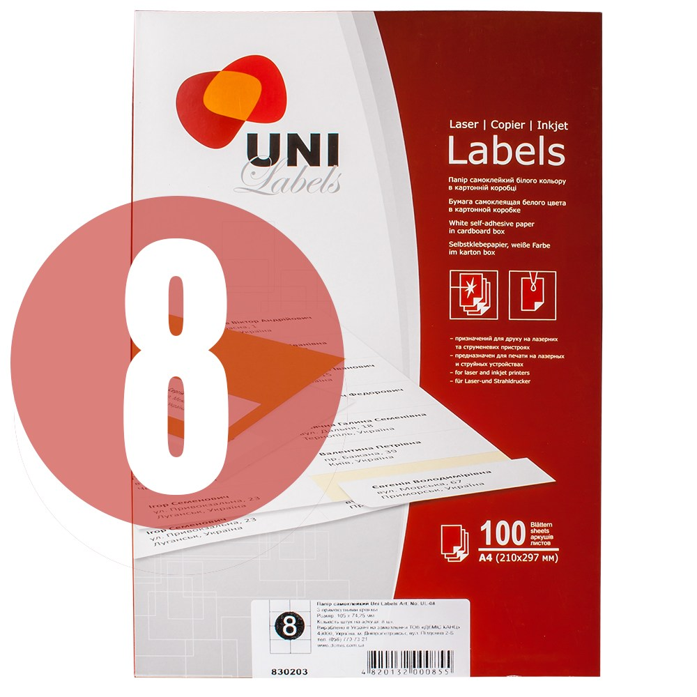 Наклейки А4, Uni Labels, 8 на листе, 105*74,25   офсет