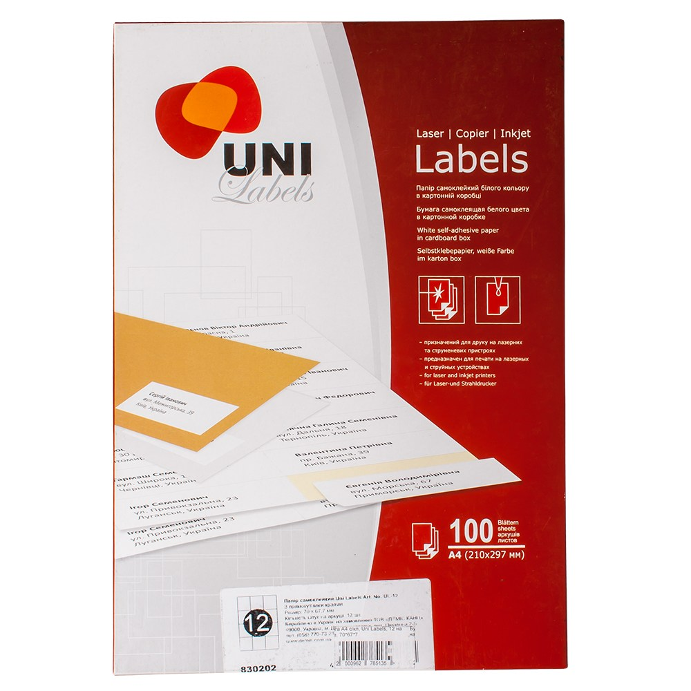 Наклейки А4, Uni Labels, 12 на листе, 70*67.7 офсет