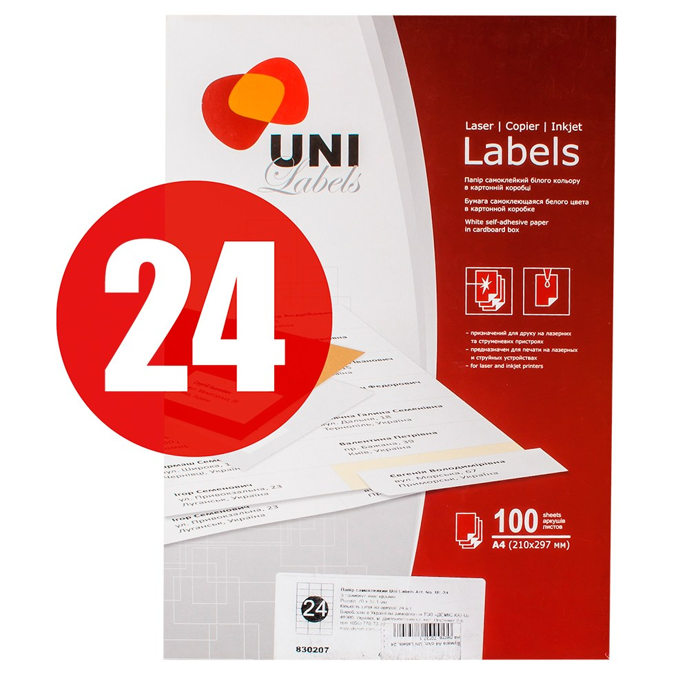 Наклейки А4, Uni Labels, 24 на листе, 64,5х33,8  офсет