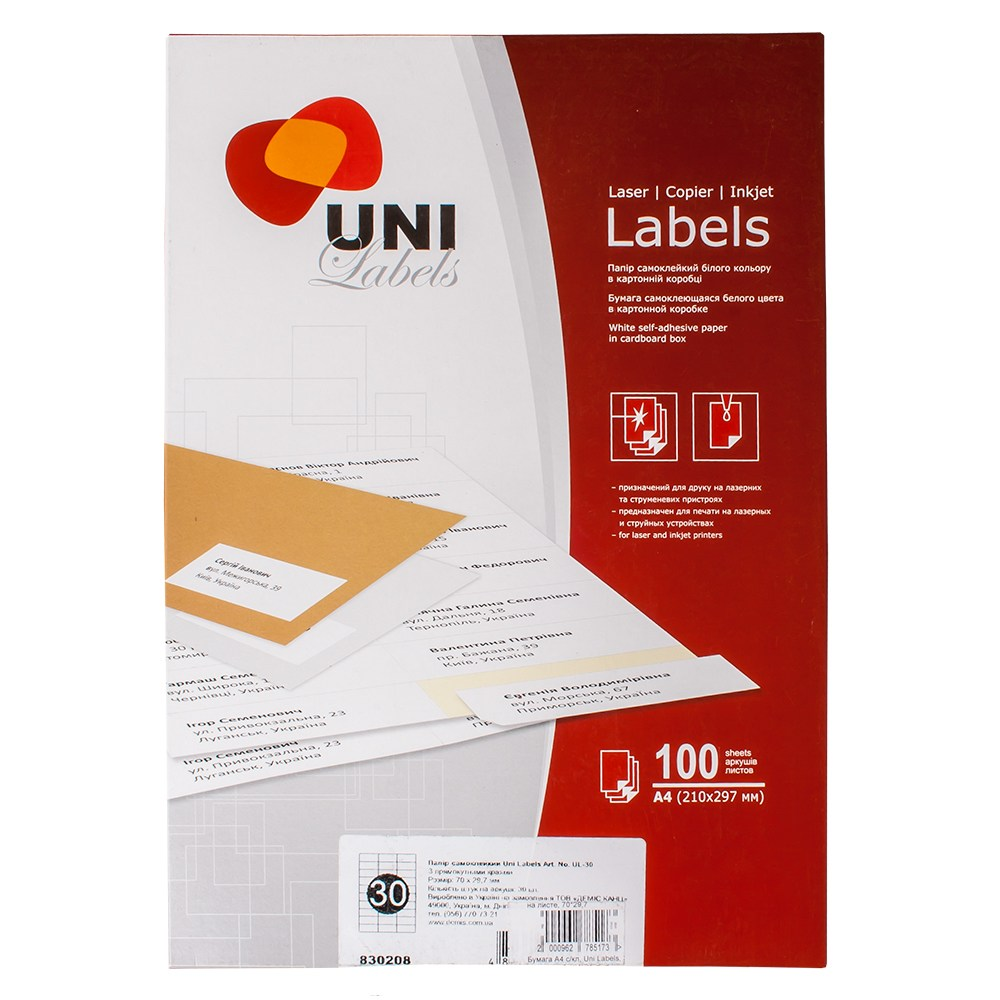 Наклейки А4, Uni Labels, 30 на листе, 70*29,7  офсет