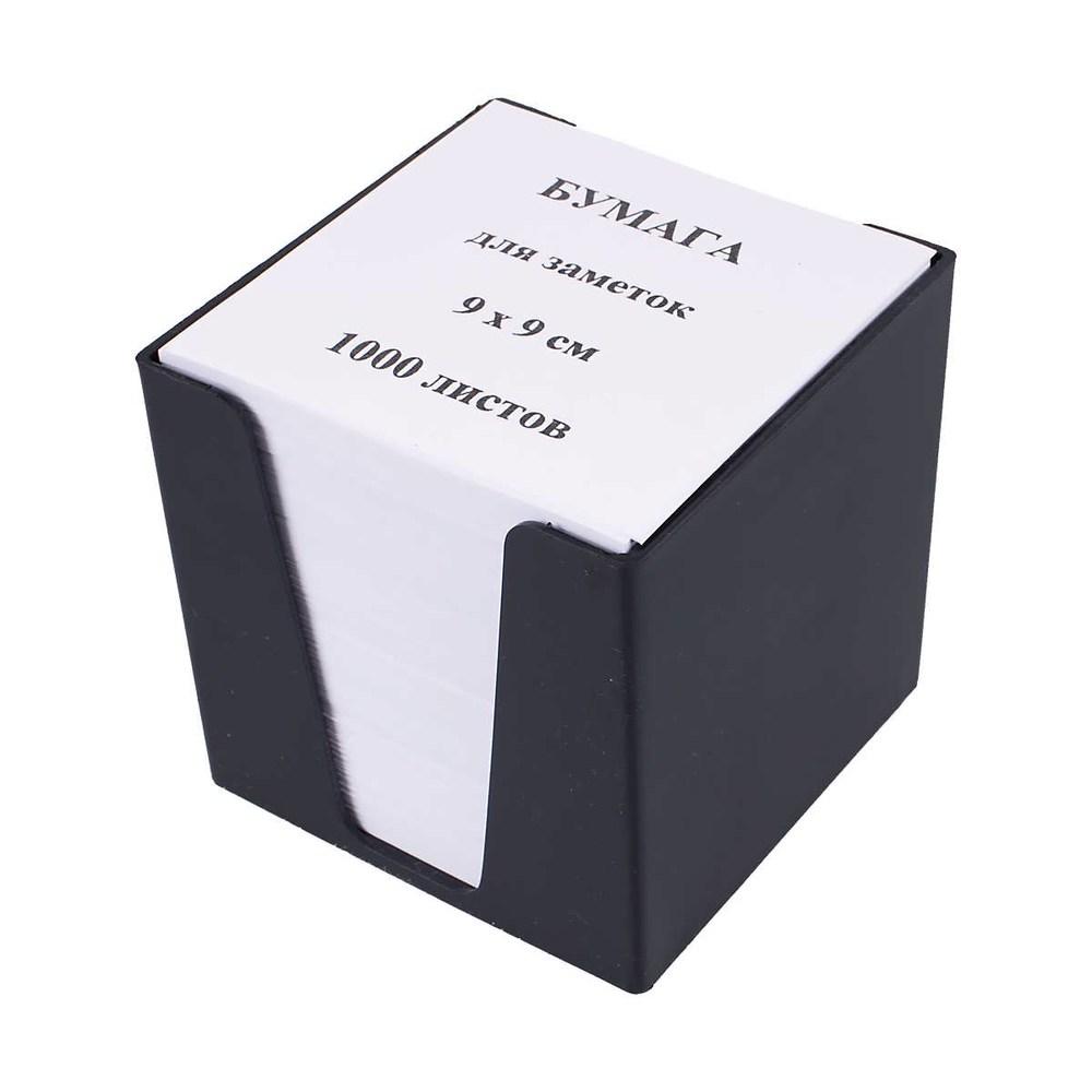 Блок-куб, черный пластиковый бокс 90*90*90 с бумагой1000л