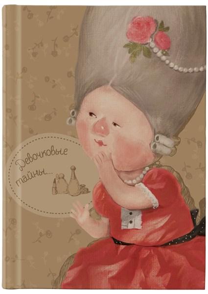 Книга записна Гапчинской, A6, 96л, без линовка, крафт-картон, Девочковые тайны