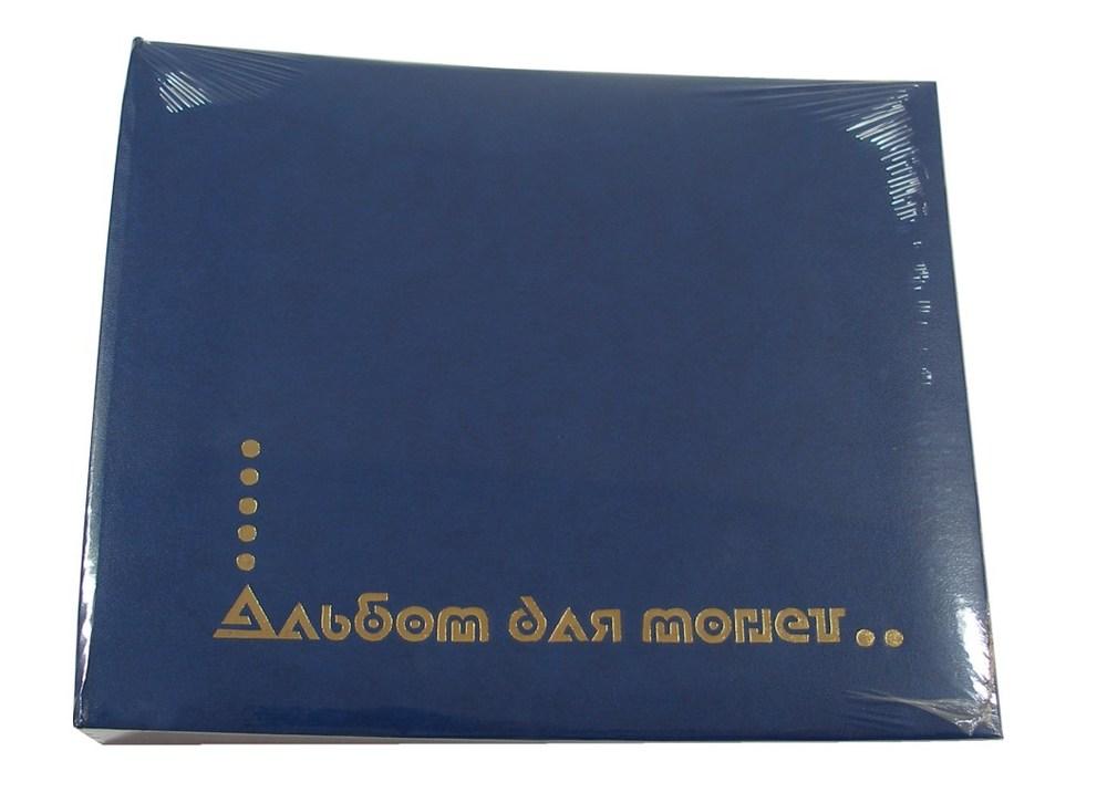 Альбом для монет, 5 вкладышей, 235*212, кожзам, синий