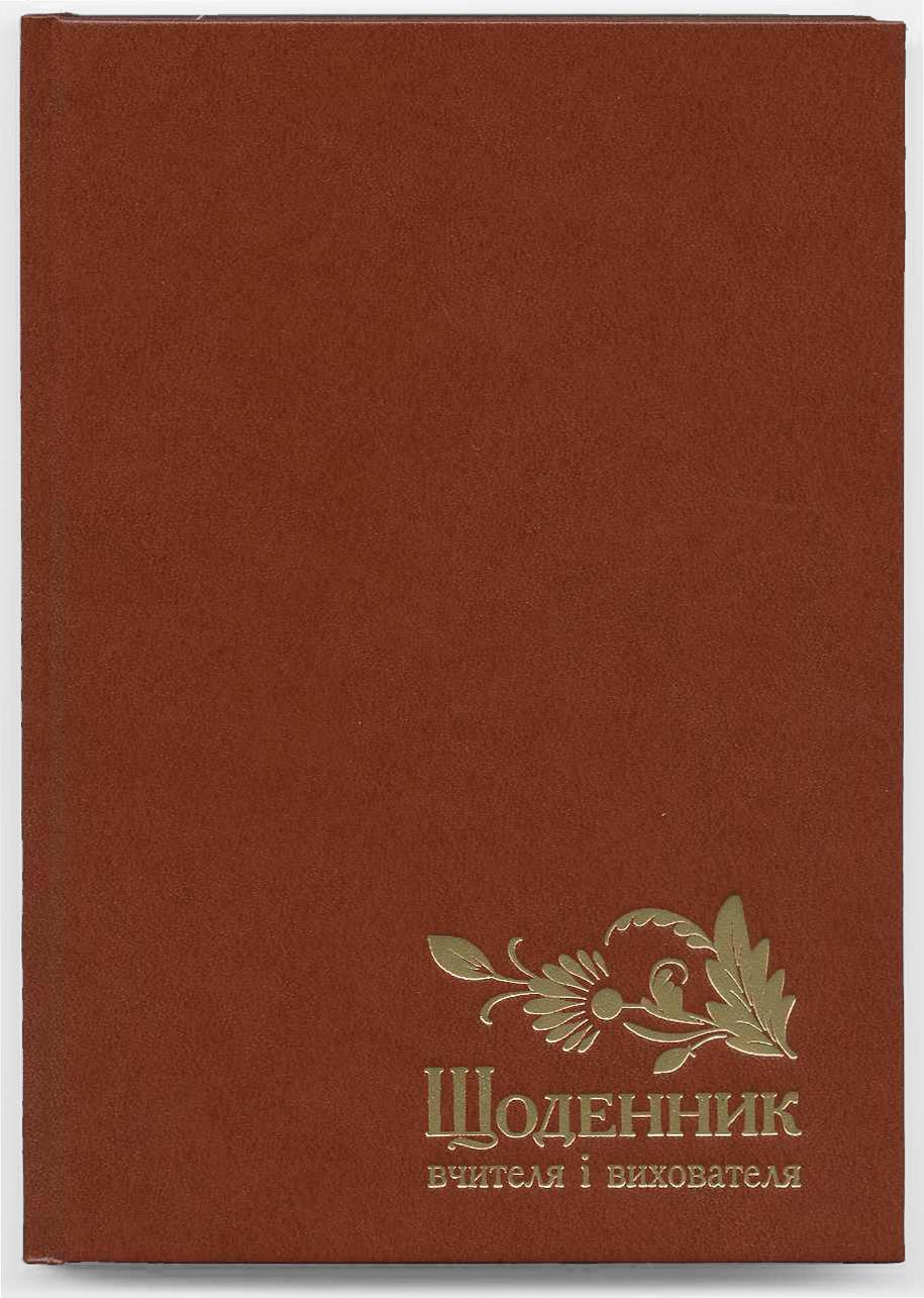 """""""Ежедневник, 143*202, """"""""Щоденник вчителя"""""""", 112 л, коричн.,баладек Аriane"""""""
