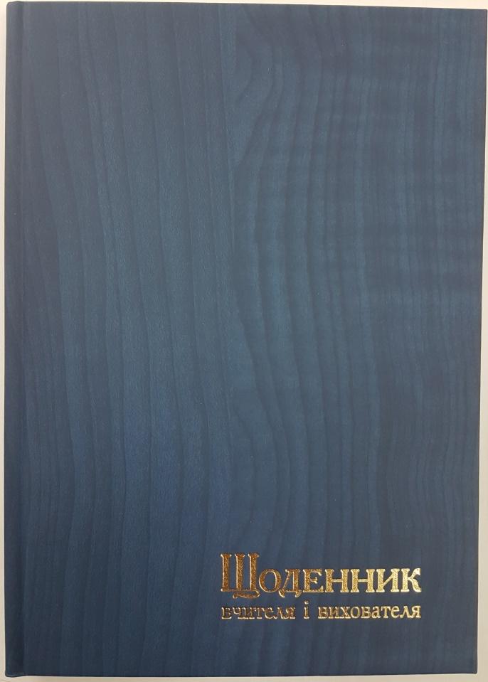 Ежедневник, 143*202, Щоденник вчителя, 112 л, синий,баладек