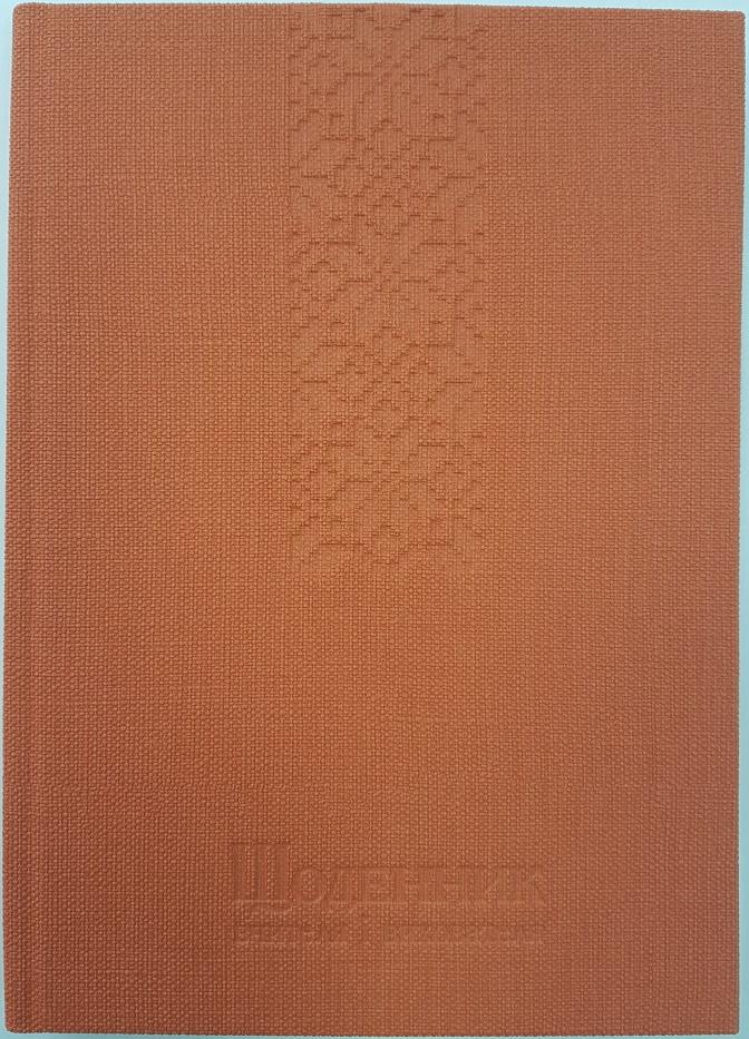 Ежедневник, 143*202, Щоденник вчителя, 112 л, оранжевый,баладек