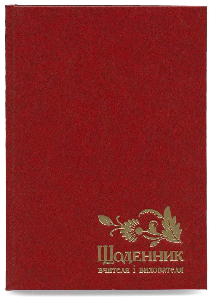 Ежедневник, 143*202, Щоденник вчителя, 112 л, бордо,баладек, Аriane