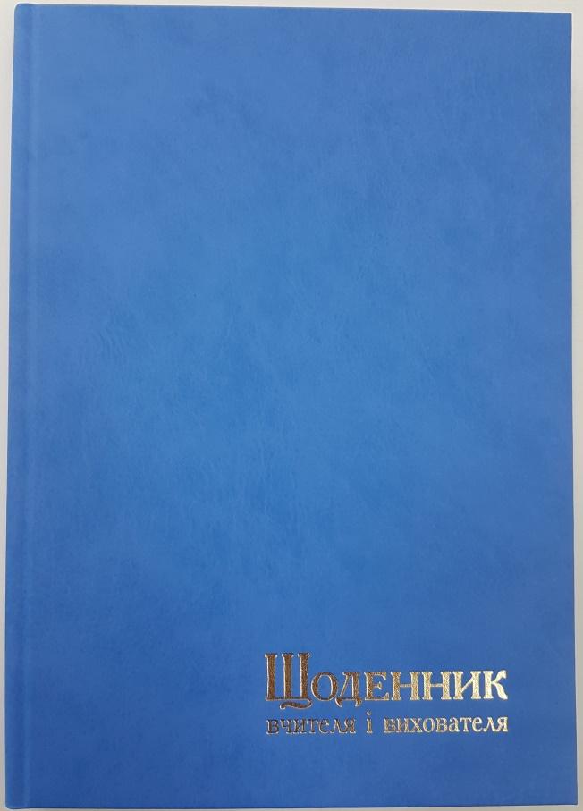 """""""Ежедневник, 143*202, """"""""Щоденник вчителя"""""""",112 л, темно-голубой ,баладек"""""""