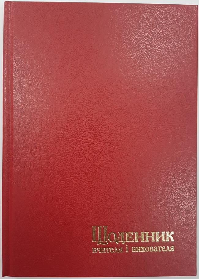 Ежедневник, 143*202, Щоденник вчителя,112л, красный,баладек