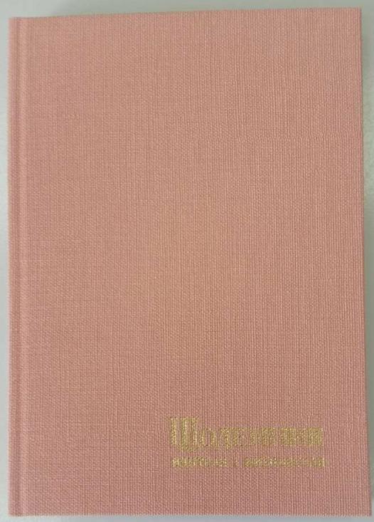 Ежедневник, 143*202, Щоденник вчителя,112 л, розовый пастель,баладек