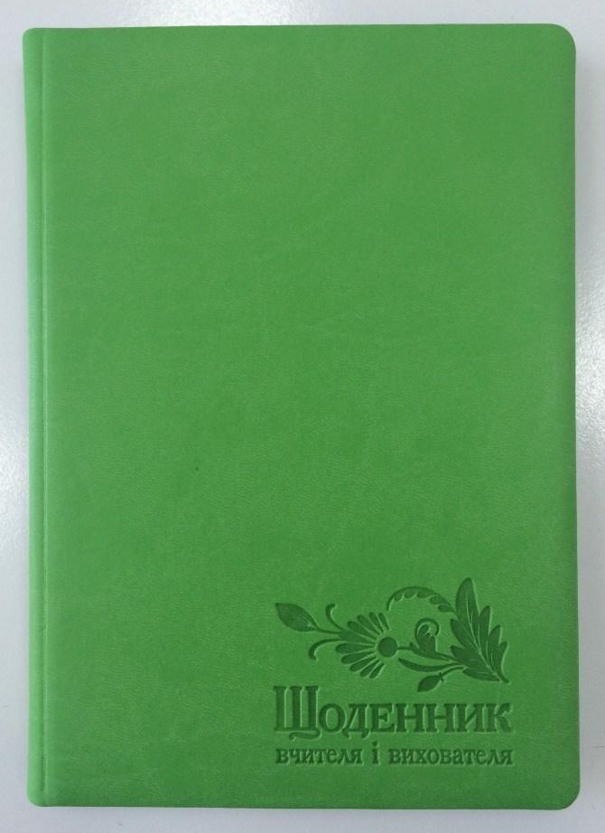 Ежедневник, 143*202, Щоденник вчителя, 112 л.,салатовый,исскуственная кожа
