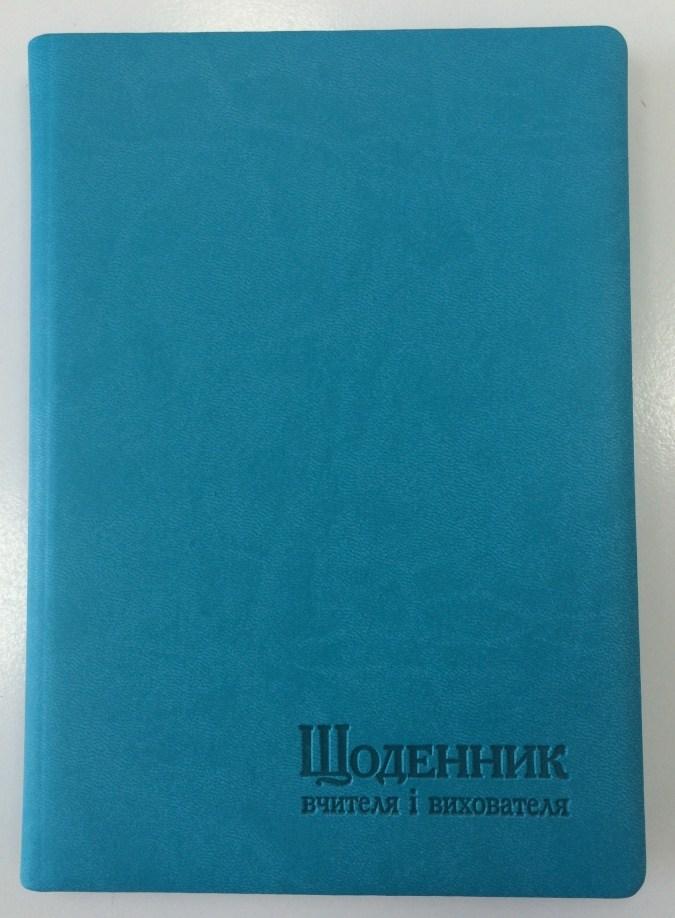 Ежедневник, 143*202, Щоденник вчителя, 112 л, бирюзовый, исскуственная кожа