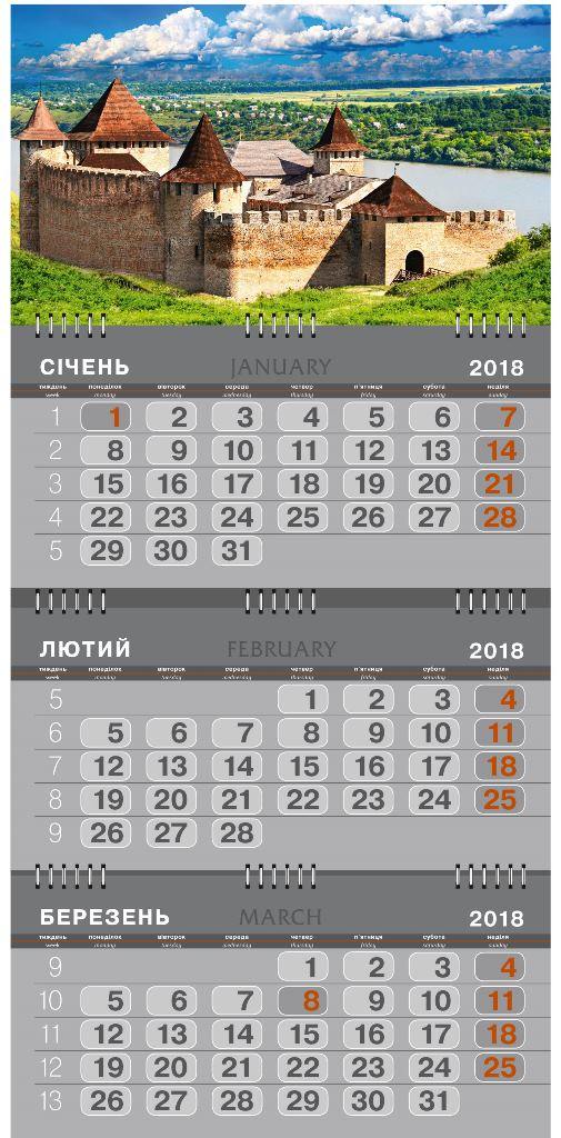 onlineКалендарь настенный кварт.на 3 спир., onlineonlineХотин 2onlineonline (большой) 2018г.online