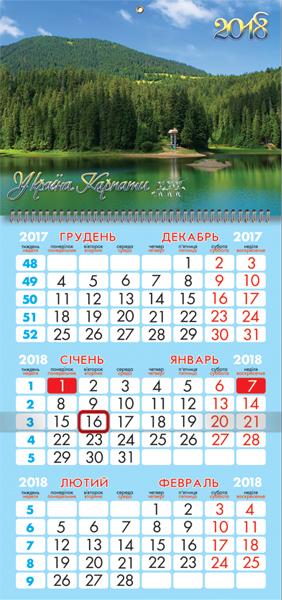 Календарь настенный кварт. спираль 25*52см  Украина.Карпаты 2018