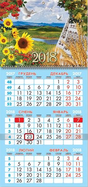 Календарь настенный кварт. спираль 25*52см  Украинские мотивы 2018