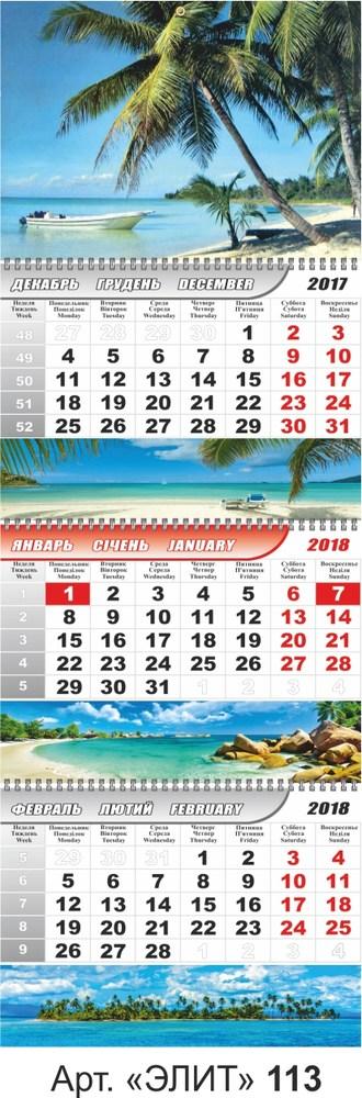 Календарь настенный кварт. 4 реклам.поля на 3-х пружинах Райский уголок 2018 (элит)