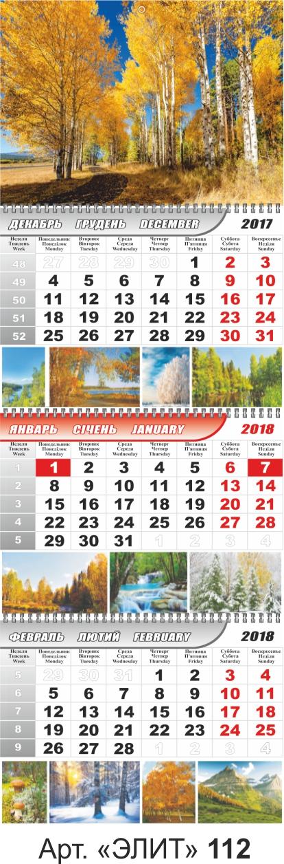 Календарь настенный кварт. 4 реклам.поля на 3-х пружинах Осень 2018 (элит )