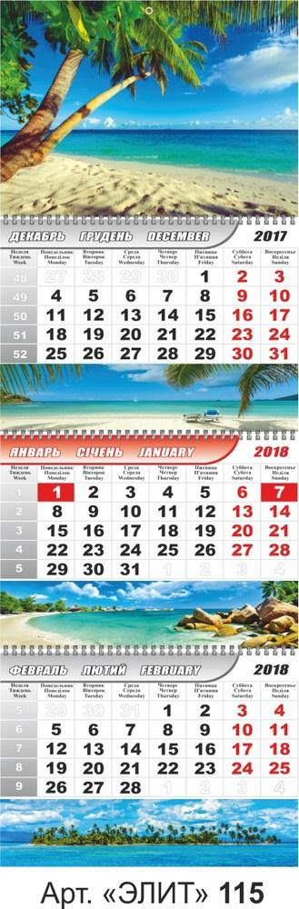Календарь настенный кварт. 4 реклам.поля на 3-х пружинах Остров 2018 (элит)