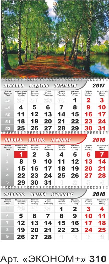 Календарь настенный кварт.1 рекламное поле на 3-х пружинах Лес 2018 (эконом +)