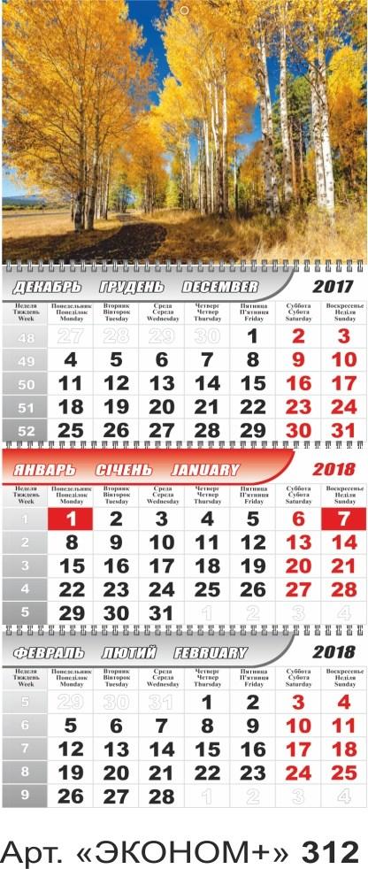 Календарь настенный кварт.1 рекламное поле на 3-х пружинах Осень 2018 (эконом +)