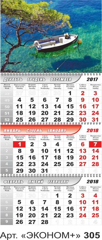 Календарь настенный кварт. 1 реклам.поле на 3-х пружинах Катер 2018 (эконом +)