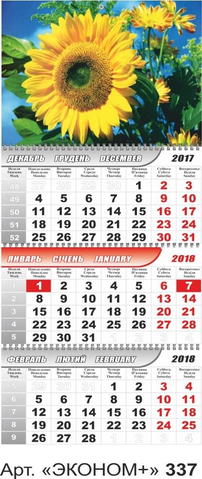 Календарь настенный кварт.1 рекламное поле на 3-х пружинах  Подсолнух 2018 (эконом +)