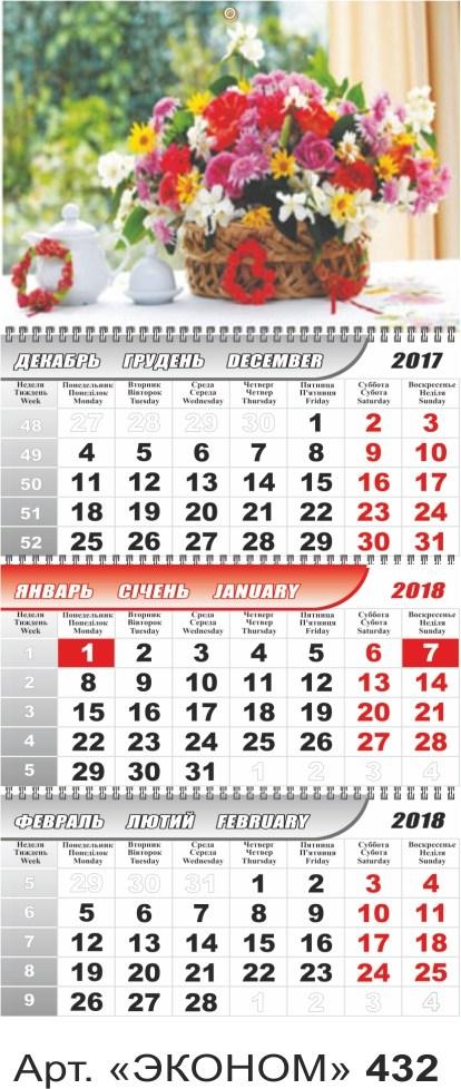 Календарь настенный кварт.1 рекламное поле на 1 пружине Корзина с цветами 2018 (эконом)