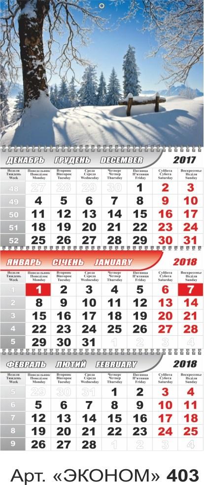 Календарь настенный кварт.1 рекламное поле на 1 пружине Зима 2018 (эконом)