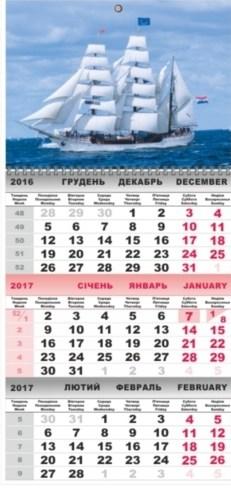 Календарь настенный кварт. 1 спир. с картинками Парусники  2017
