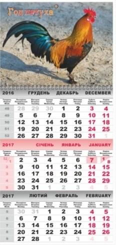 Календарь настенный кварт. 1 спир. с картинками Петух  2017