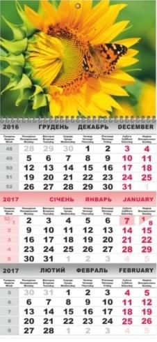 Календарь настенный кварт. 1 спир. с картинками Подсолнух  2017