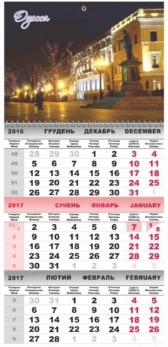 Календарь настенный кварт. 1 спир. с картинками Одесса  2017