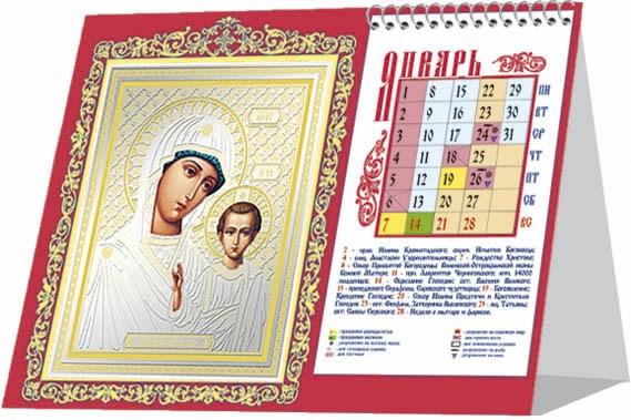Календарь настольный церковный шалаш спираль 21*15 см Казанская Икона Пресвятой Богородицы  2018 (