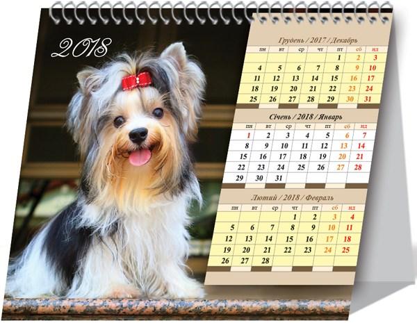 Календарь настольный квартальный с перекидным блоком шалаш спираль 16*14 см Собачка 2018