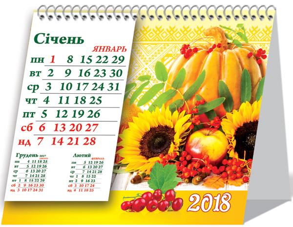 Календарь настольный квартальный с перекидным блоком шалаш спираль 16*14 см   Урожай 2018