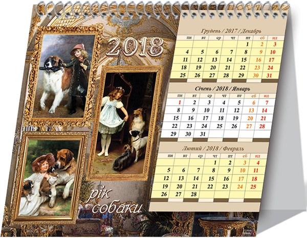 Календарь настольный квартальный с перекидным блоком шалаш спираль 16*14 см Художественные миниатю