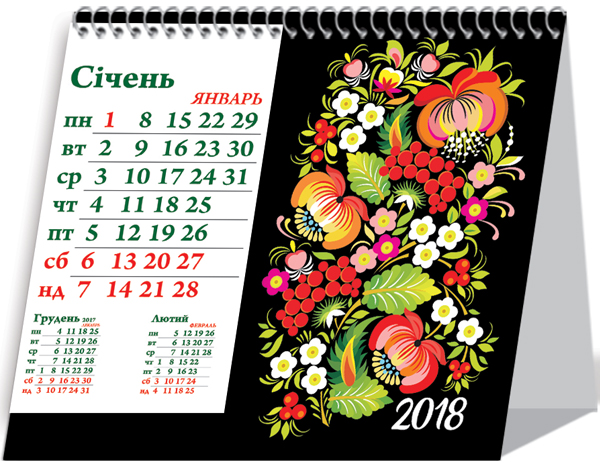 Календарь настольный квартальный с перекидным блоком шалаш спираль 16*14 см Петриковская роспись 2